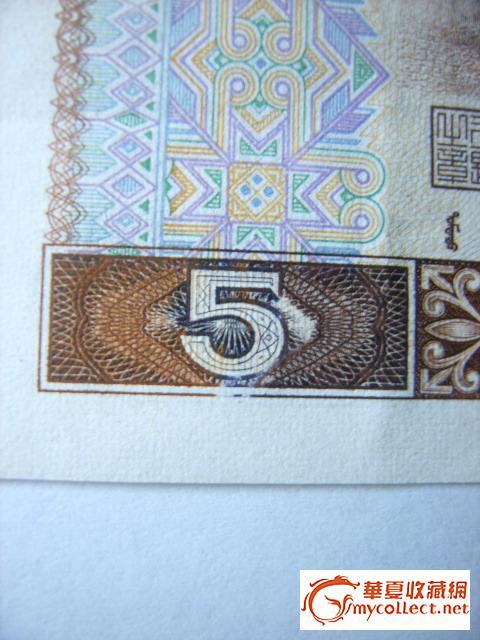 五元人民币的瑕疵