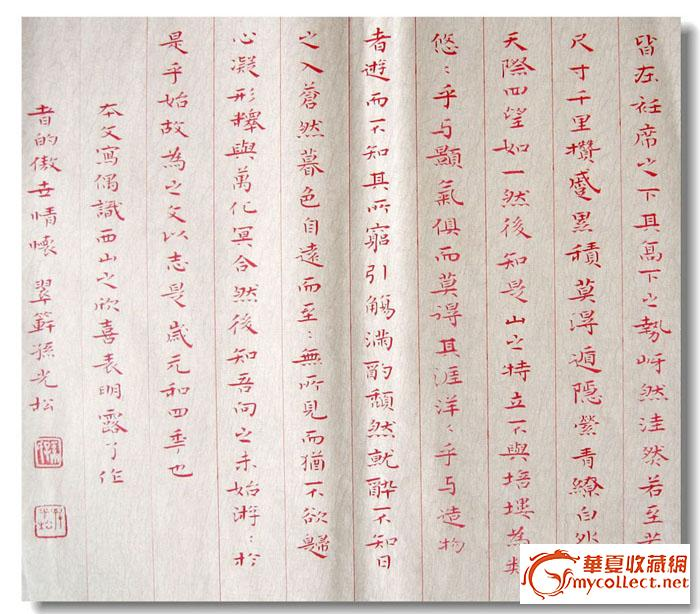 國展獲獎書家朱砂小楷圖片
