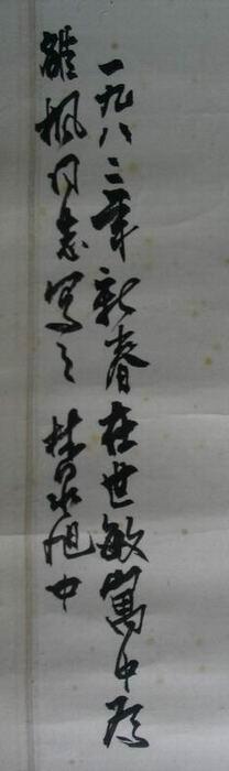 四川著名画家林旭中,雒枫花鸟和山水画两件一起卖