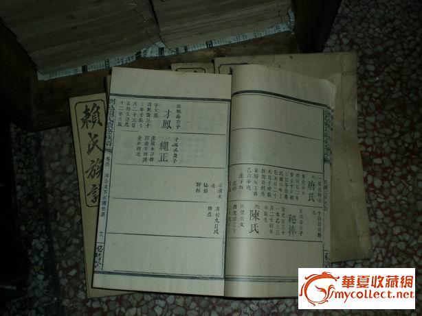 赖氏族谱图片