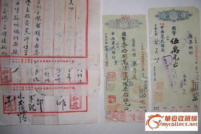 民国作文两封【两通三开】以及夹在信札里的三秋天的树林信封初中图片