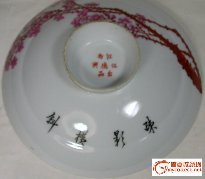 梅花纹大碗盖