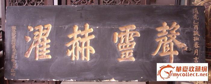 金字木牌匾 长173.5宽65厚2.2价3500