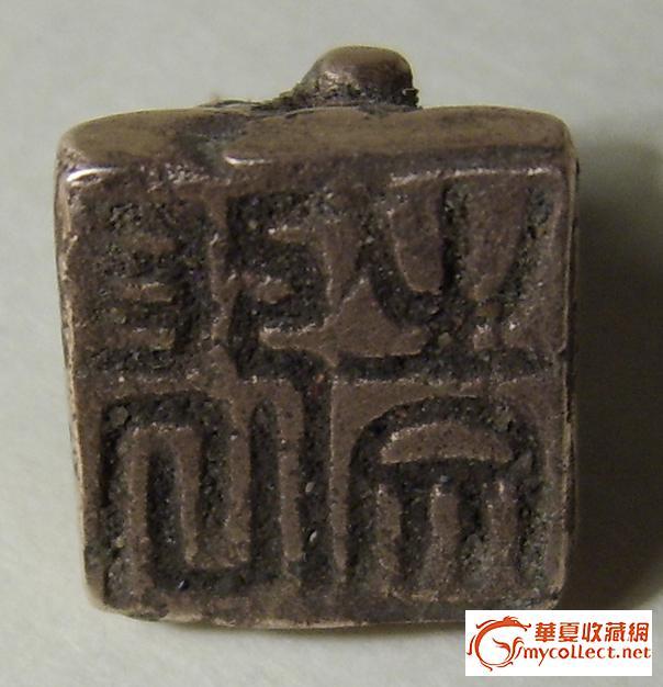 一方龟钮小铜印章图片