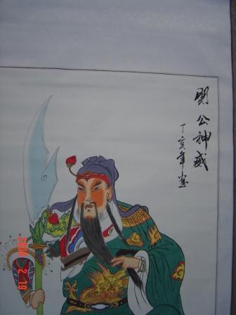 国画 关公神威图
