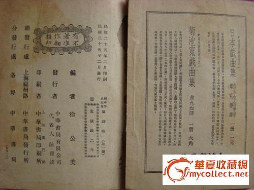 民国古书_民国古书价格_民国古书图片_来自藏友7270