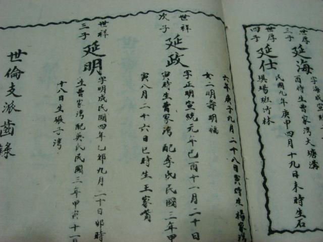 民国曹氏族谱图片