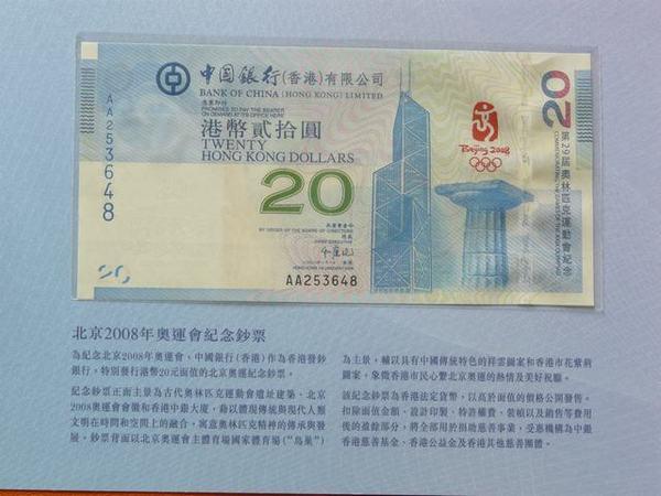 北京/[钱币]北京2008年奥运会港币纪念钞