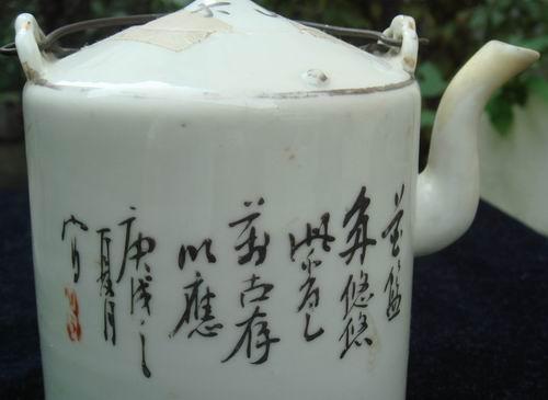清乾隆年制茶壶图片