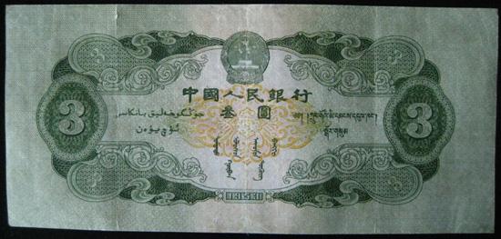 套人民币井冈山石拱桥3元