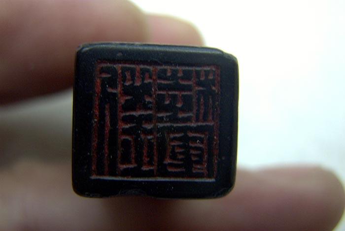 黑色的老印章