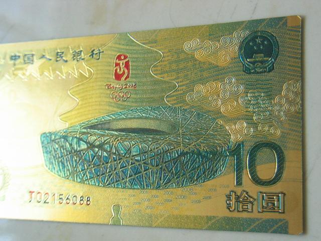 奥运纪念钞