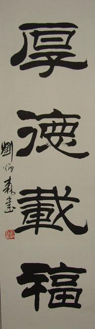 地摊 字画 其它 > 刘炳森书法高仿   显示上一幅图片 显示下一幅图片