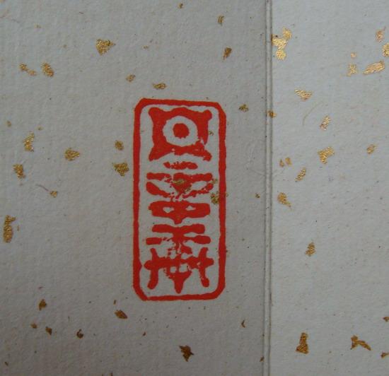有当时邮寄的信封面 赠送日本朋友的册页一本,还有当时邮寄的信封图片
