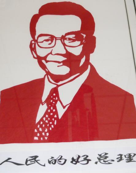 民间艺术大师剪纸作品《人民的好总理》