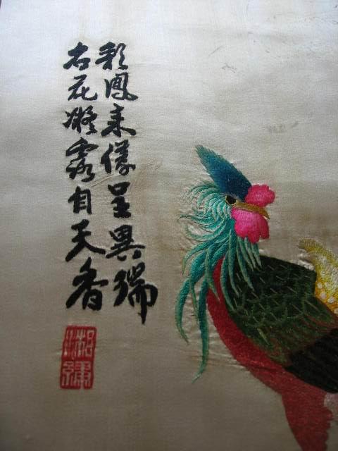 刺绣 凤戏牡丹图片