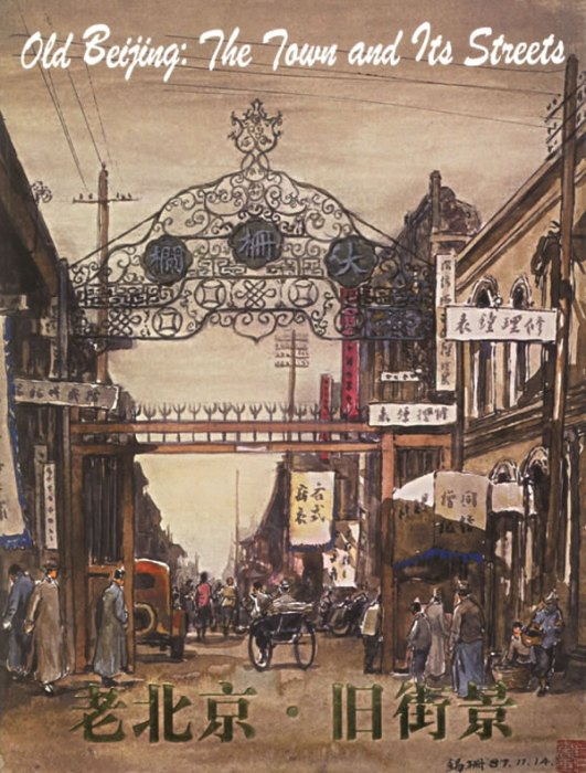 老北京旧街景
