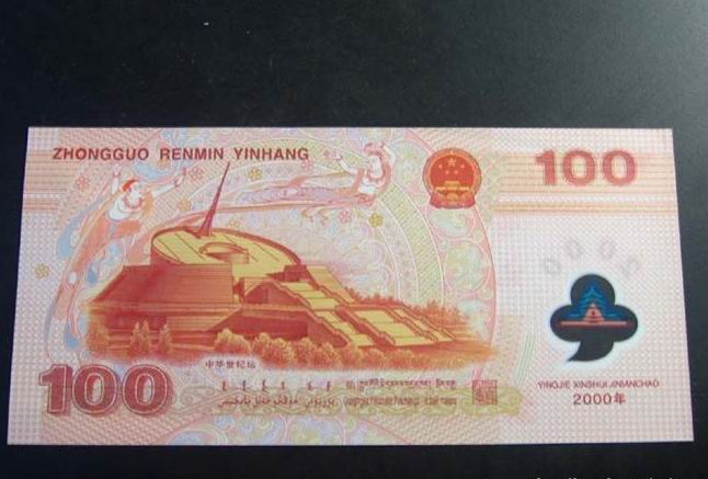 售2000年新世纪龙钞_售2000年新世纪龙钞价