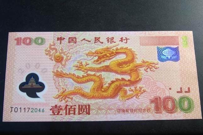 售2000年新世纪龙钞
