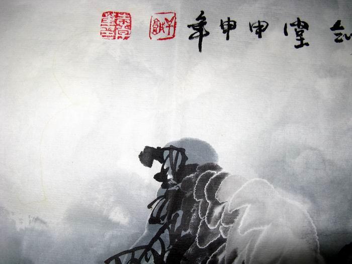 壁纸 风景 国画 700_525