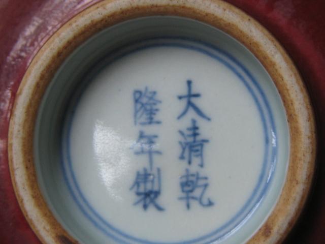 大清乾隆年制瓷器仿图片