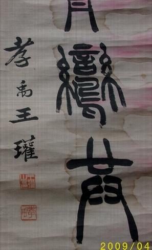,书善篆、隶,小篆参邓石如、赵 荣宝斋等大型拍卖会上多有作品上