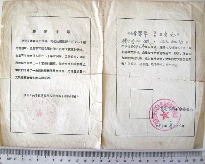 1973年初中毕业证