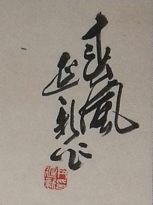 地摊 字画 其它 尹延新  编号 jy582295 上传 图片