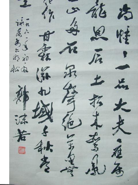 河字笔画-纸本墨笔 画芯99*49.5厘米   原名郭开贞,字鼎堂,号尚武;笔名沫若