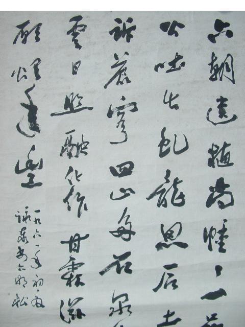 河字的笔画-纸本墨笔 画芯99*49.5厘米   原名郭开贞,字鼎堂,号尚武;笔名沫若