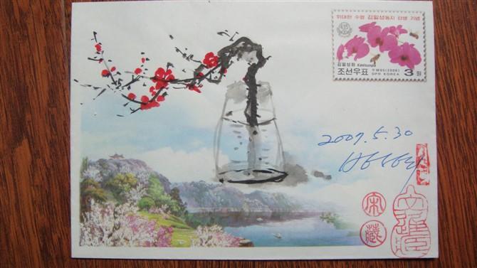 朝鲜画-手绘封-方成熙