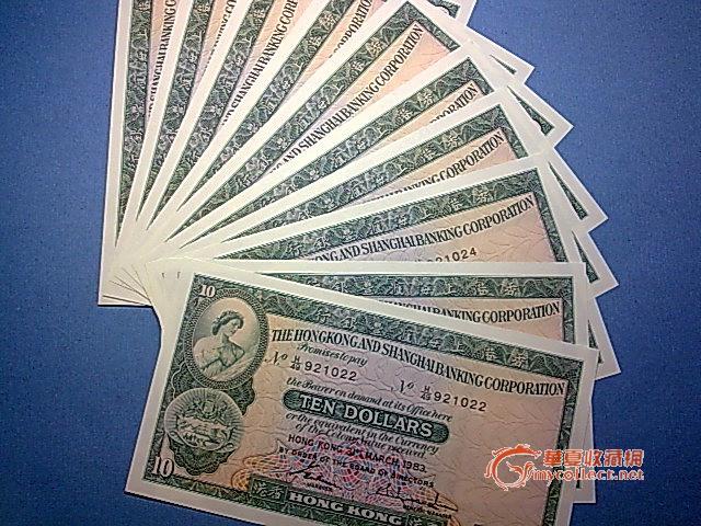港币 1983年/[钱币]1983年10元港币