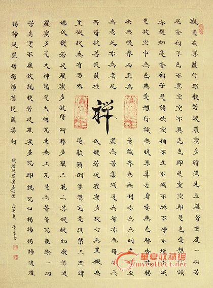 孙建平四尺小楷书法 心经图片