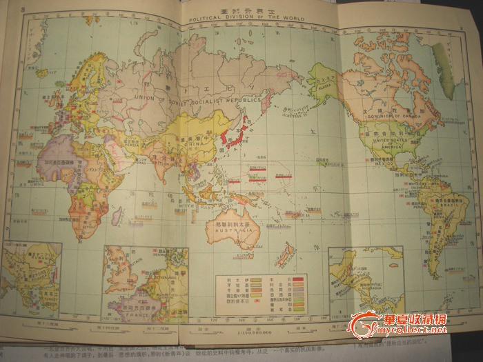 暴露日本侵华野心--模范世界地图