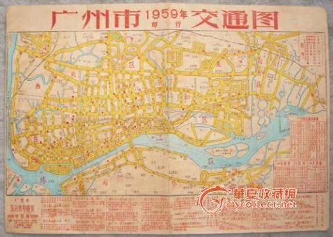 1959年广州市交通地图