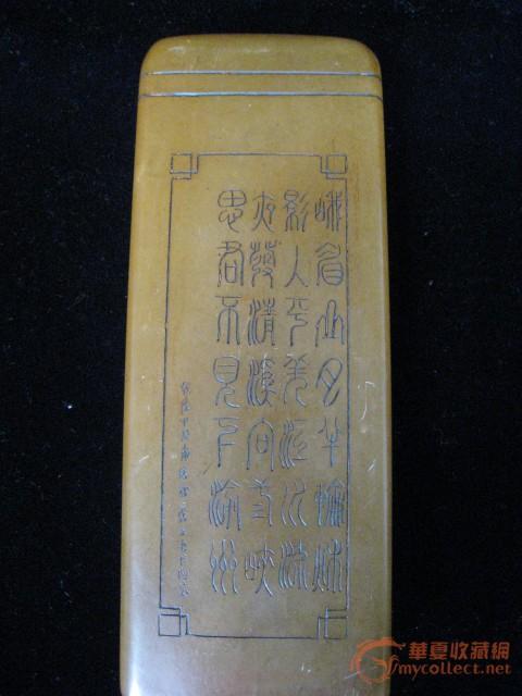 天然寿山石长方形刻字印章