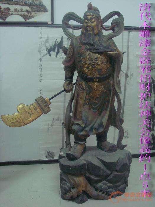 清代木雕漆金彩绘关公圣像