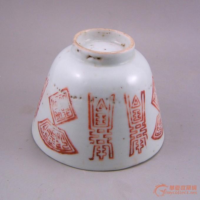 清晚期矾红寿字纹杯