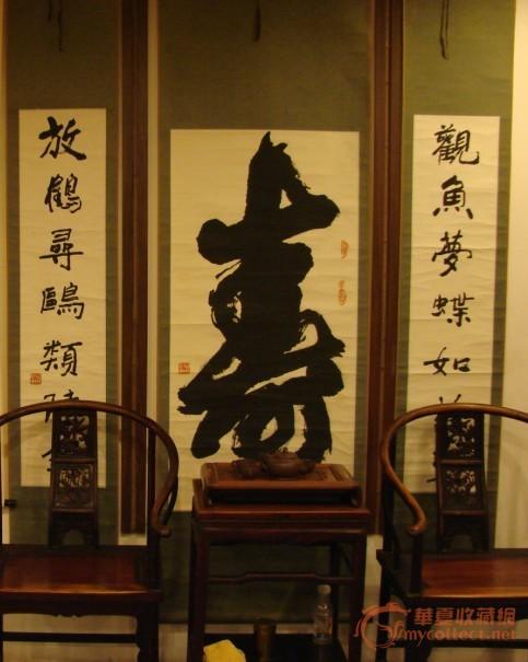 中堂字画 - 孟舸 - 孟舸的博客