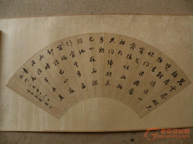 李庆沅 扇面书法图片