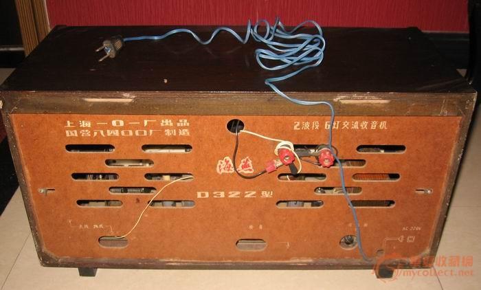 海燕牌d322-1电子管收音机