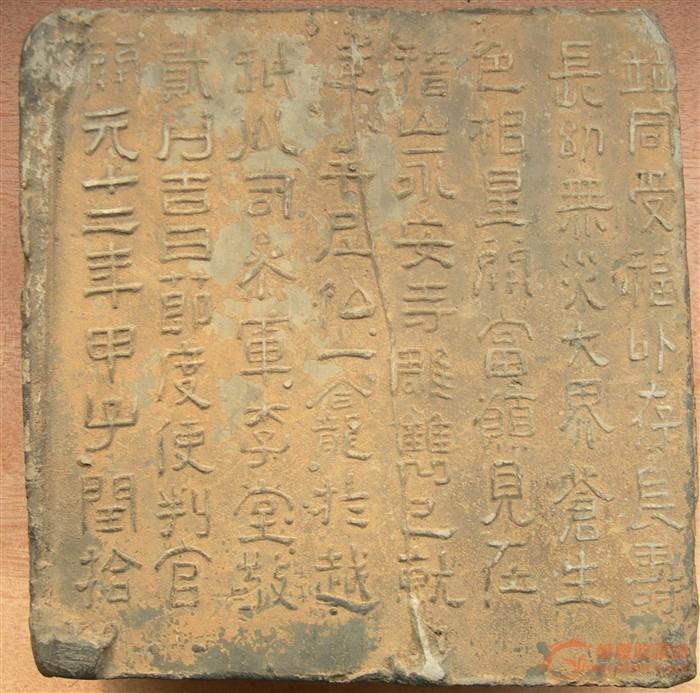 唐朝节度使李堂敬墓砖
