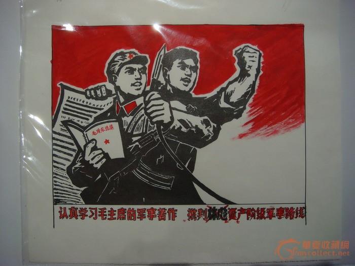 文革手绘宣传画