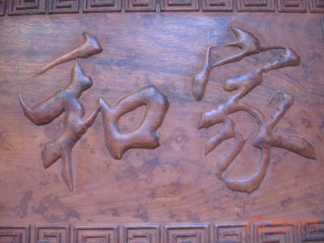 花梨木板雕刻【家和万事兴】