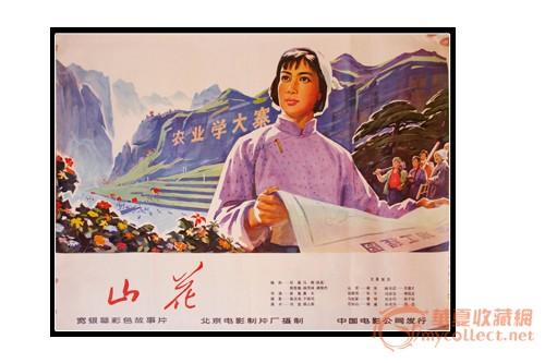 50-70年代手绘电影海报