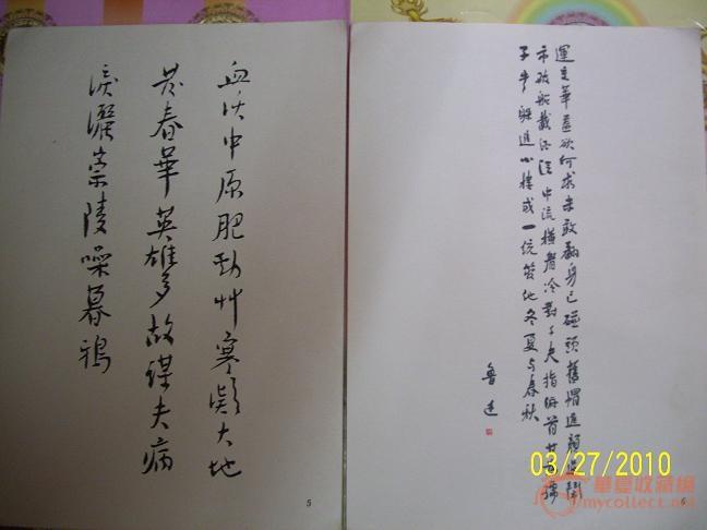 鲁迅书法手写体字帖