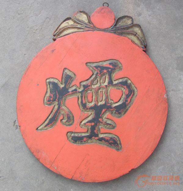 清末大烟馆的木头招牌