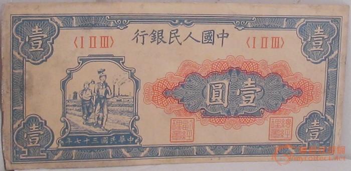中国人民银行1949年纸币