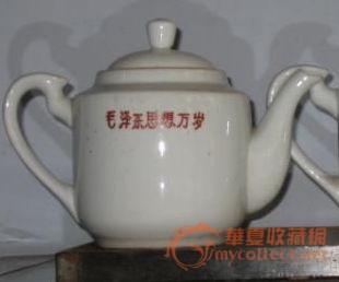 文革时期的老三篇茶壶