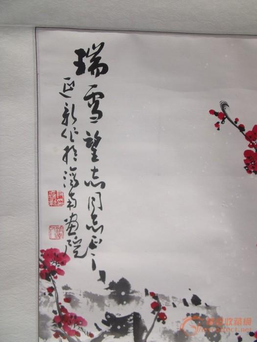 尹延新红梅-尹延新红梅价格-尹延新红梅图片,来自藏友廊画宝淘-字画图片